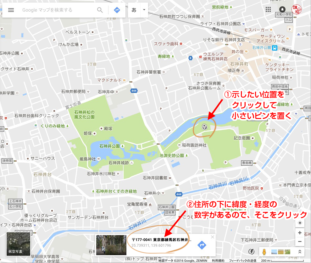 Googleマップにピンを付ける