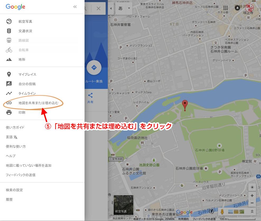 「地図を共有または埋め込む」をクリック
